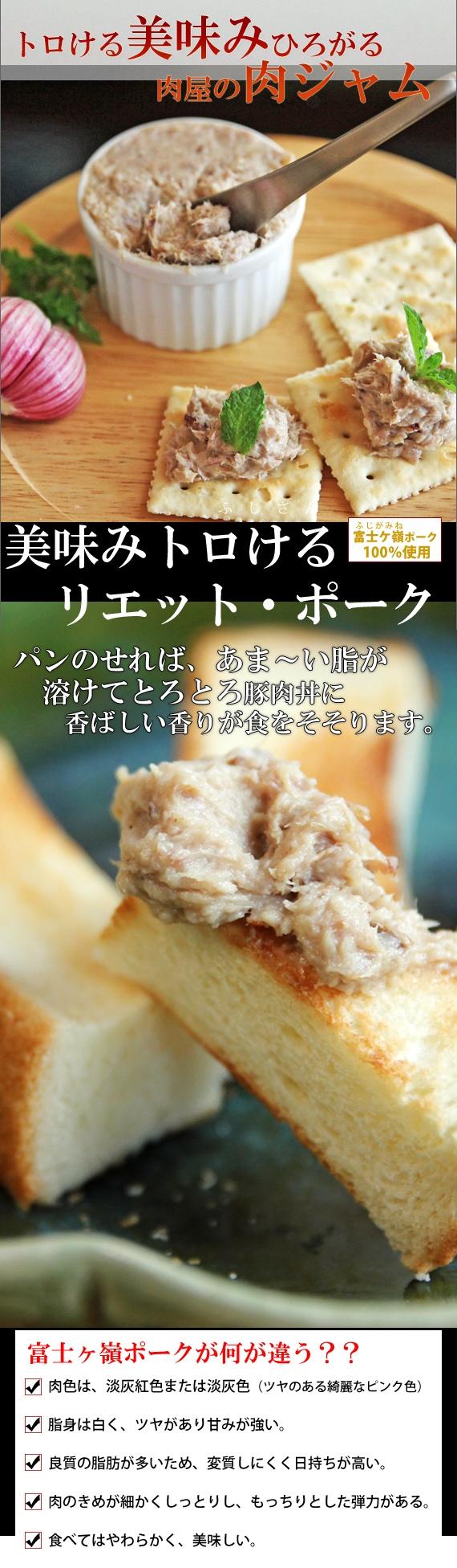 【お肉のジャム】ご飯やパンにサッとのせて♪美味みトロけるポークリエット☆【お中元2020】【精肉・肉加工品】