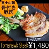 テレビ「ヒロシのぼっちキャンプ」で紹介された富士山麓からの贈り物 山中湖ハムの『【トマホークステーキ】骨付きの「リブ大判」塊肉1本(約200~300g)【PORK Tomahawk Steak】☆【お中元2021】【精肉・肉加工品】』です。