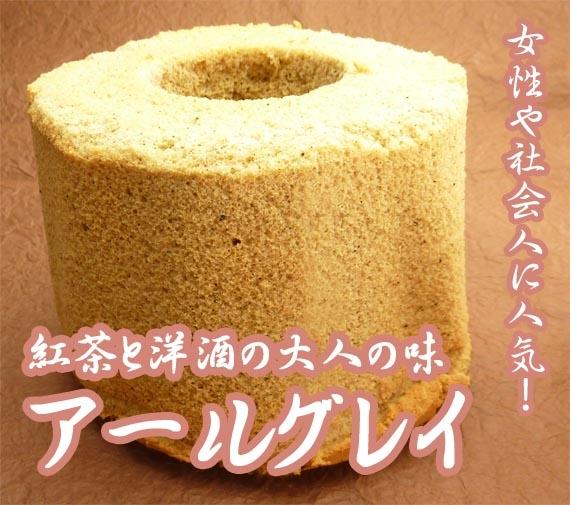 シフォンケーキ アールグレイ味 大ホール 1個 【送料無料】☆
