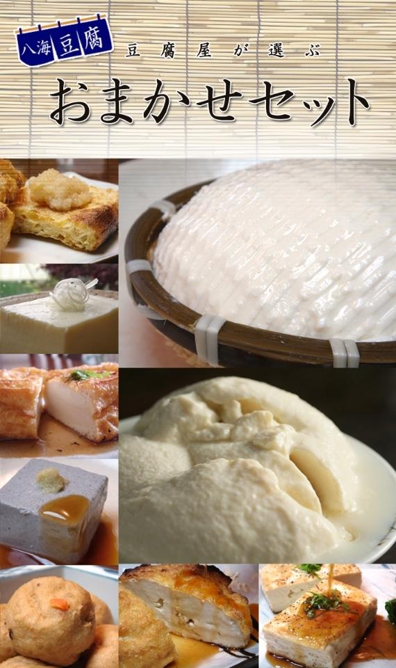 【豆腐屋が選ぶ】おまかせセット 4000円分【豆腐中心】(送料無料)☆【お歳暮2020】【米・野菜・惣菜】