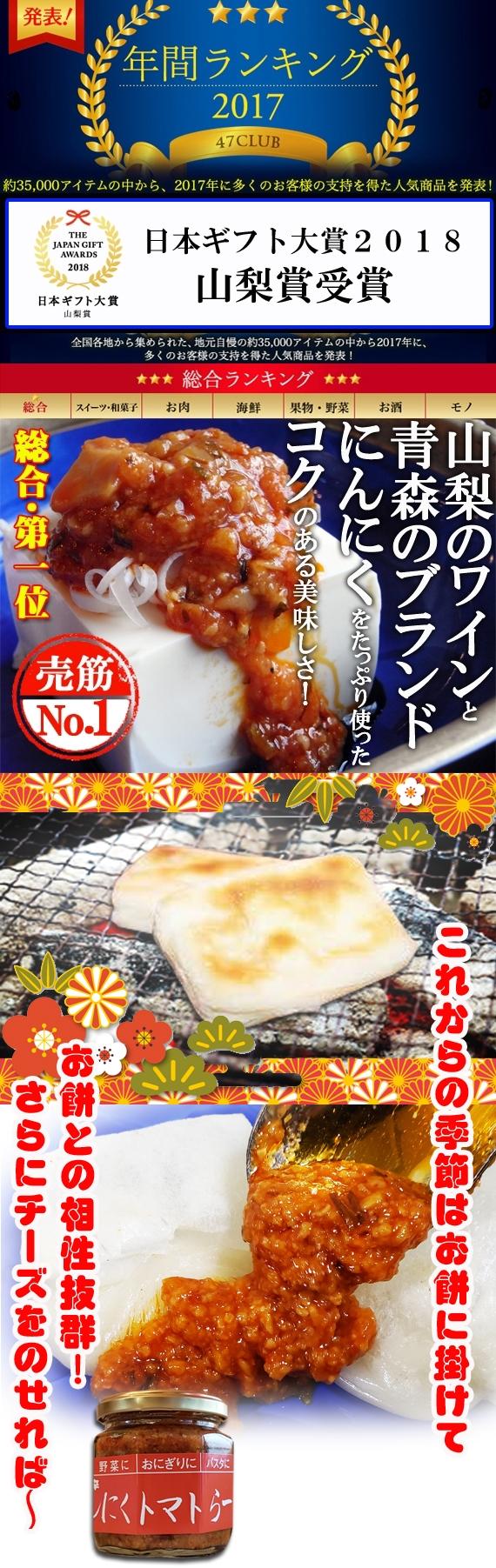 【にんにくトマト1個】「嵐にしやがれ」でも紹介。日本ギフト大賞2018受賞。売れ筋NO.1! にんにくトマトらー油(ラー油)【お中元2020】【乾物・缶詰・瓶詰・調味料】
