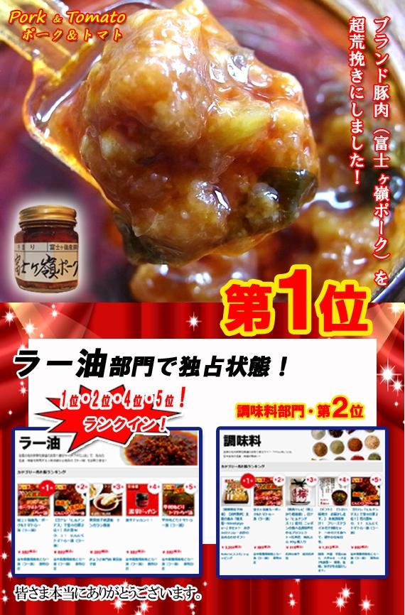 1個・富士ヶ嶺産丸一ポーク&トマトらー油(ラー油)
