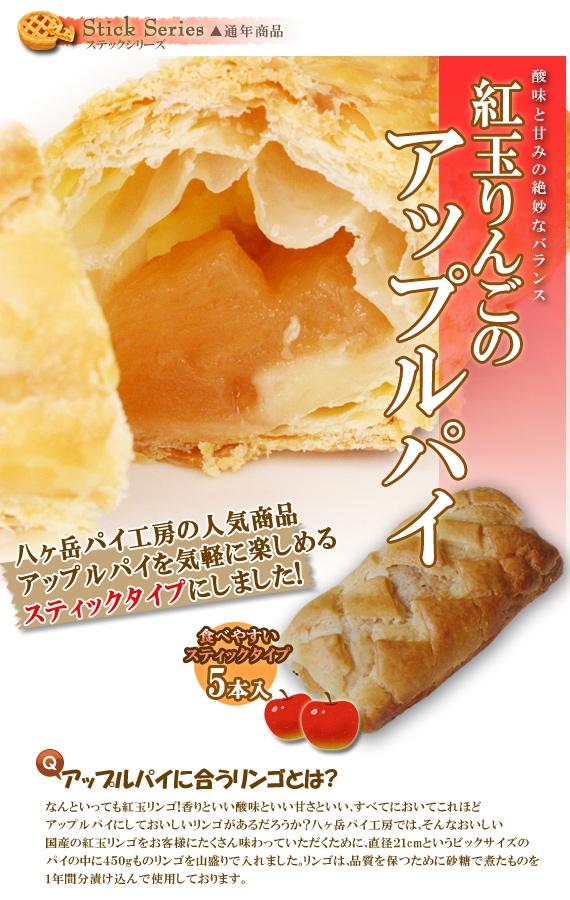 ●○スティックシリーズ●○紅玉りんごのアップルパイ●○5本入