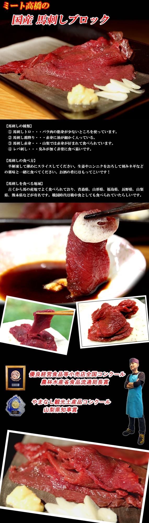 【冷凍品】馬刺し赤身ブロック 100g ブロック☆