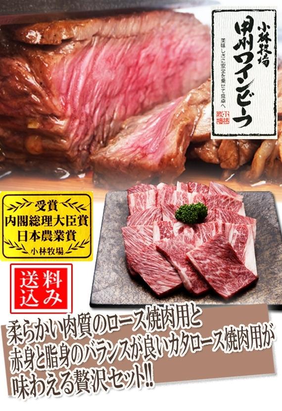 【ギフトにお勧め】甲州ワインビーフ ロース焼肉セット(ギフト箱入り)800g 【送料込み】【お中元2020】【精肉・肉加工品】