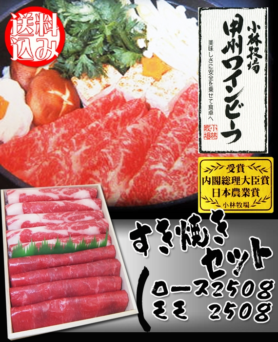 【ギフトに】【小林牧場産牛肉】甲州ワインビーフ 2種のすき焼き500gギフト(ギフト箱入り)【送料込み】【お中元2020】【精肉・肉加工品】