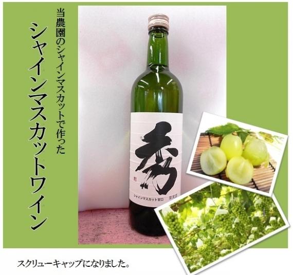 シャインマスカットワイン日本産《辛口》720ml