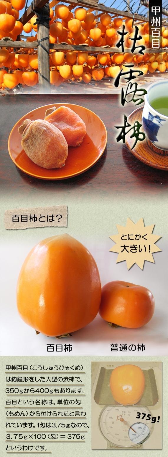 ◆◆高級品 甲州百目 枯露柿(干し柿)10000 山梨県勝沼産【地域限定送料込】
