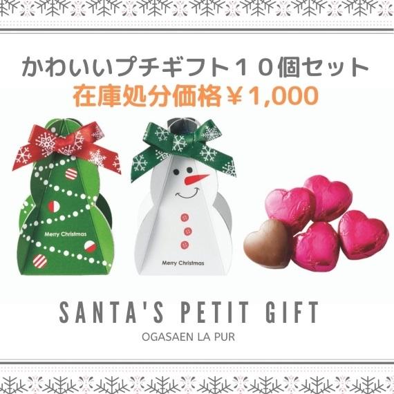 【在庫処分価格!】サンタのプチギフト2種アソート10個セット【送料無料!(沖縄・離島除く)】