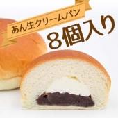 テレビ「林修のニッポンドリル」で紹介された手造りパン工房サンクルーの『あん生クリームパン』です。
