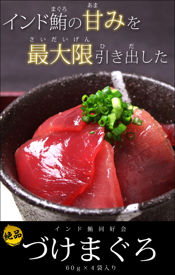 『Daiichi-TV:まるごと』で紹介!! インド鮪同好会 づけまぐろ【鮮魚・魚介類】【漬魚・魚加工品】