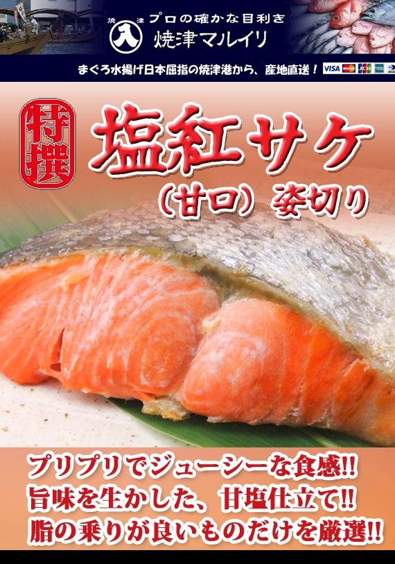 【大人気】天然塩紅鮭 姿切り2�s 【鮮魚・魚介類】【漬魚・魚加工品】
