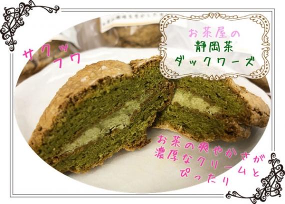 【まとめ買いのお客様も!】お茶屋の静岡茶ダックワ—ズ 〜静岡県産緑茶を使用したクリームと、アーモンド×お茶の風味豊かなメレンゲ生地