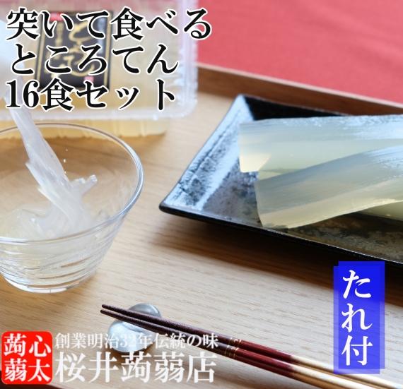 【送料無料】 突いて食べるところてん!16人前(たれ付き)47clubオリジナル