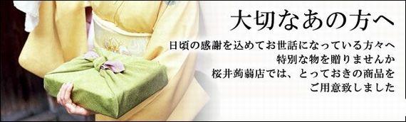 【送料無料!】夏の涼味! 西伊豆天草100%ところてん特選ギフト【お中元2020】【和菓子】