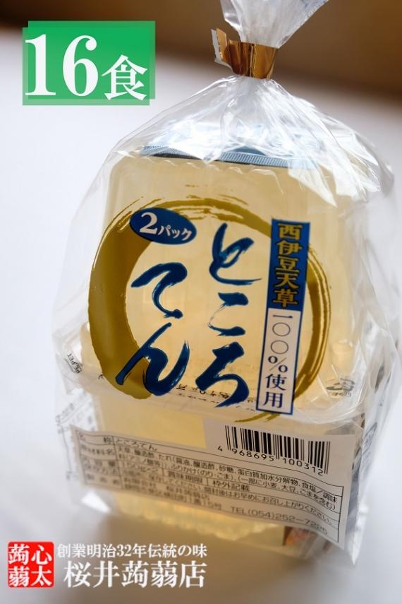 【送料無料!】西伊豆ところてん16食 たれ付