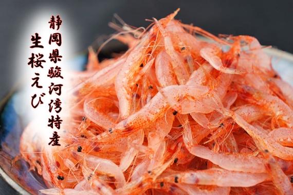 【駿河湾特産】冷凍生桜えび100g