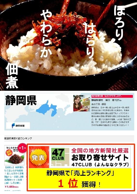 【新鮮獲れたて生しらすを使用】 生しらすの生姜くぎ煮50gトレー
