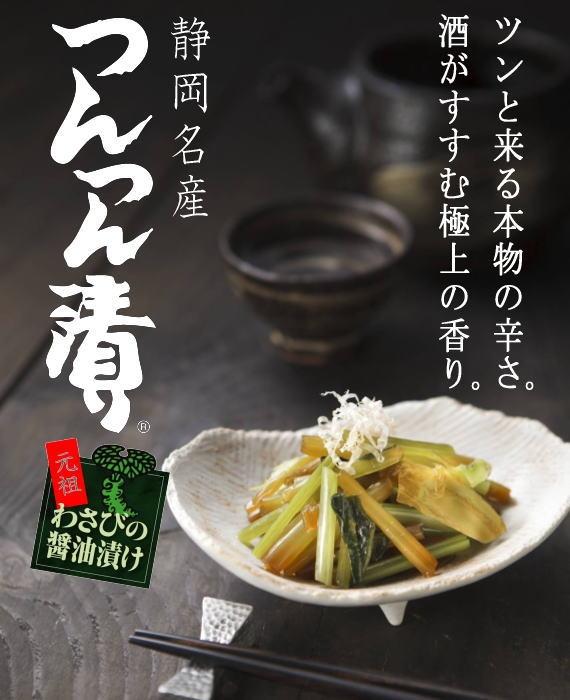 わさびの醤油漬 つんつん漬(白)450g