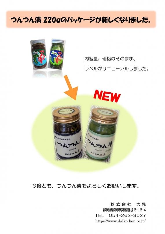 わさびの醤油漬 つんつん漬(白)220g