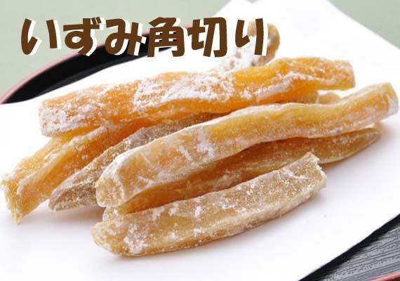 当店自慢の熟成干し芋【いずみ角切り】食べやすいスティックタイプ