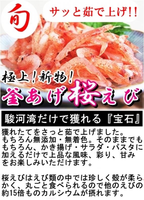 【新聞掲載商品】極上釜あげしらす・桜えび紅白セット