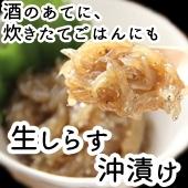 テレビ「都会を出て暮らそうよ BEYOND TOKYO 地域の「暮らし」スペシャル」で紹介されたしらす・桜えび製造直売 丸三水産の『生しらす沖漬け』です。