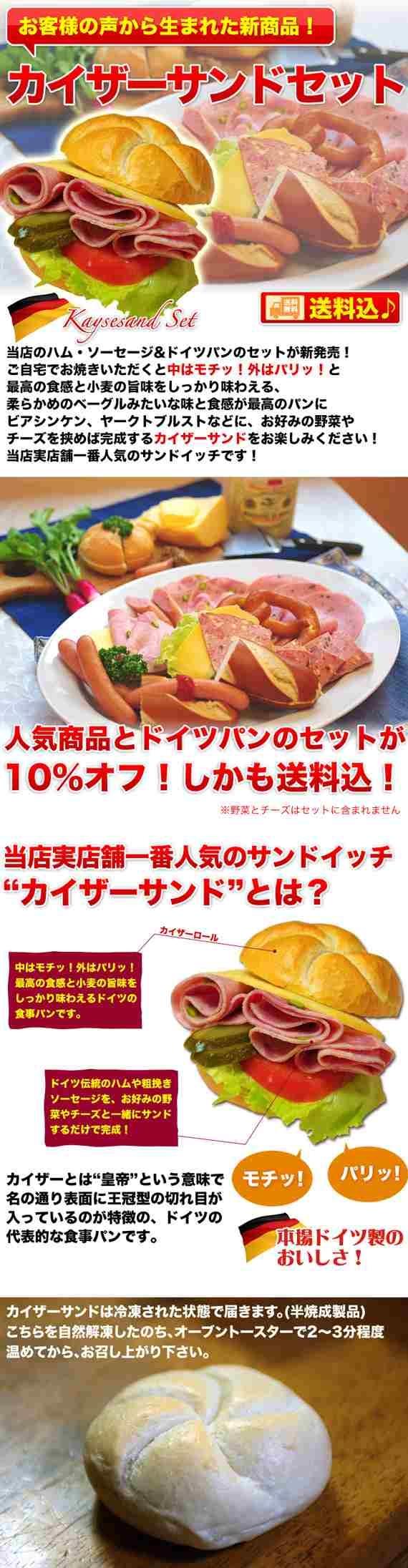 ドイツパンとドイツソーセージのセット・お客様の声から生まれた♪カイザーサンドセット【送料込】 ドイツ ソーセージ