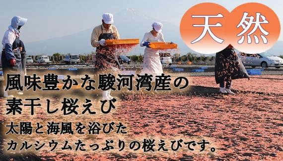 【送料無料】駿河湾産素干し桜えび15g×3パック