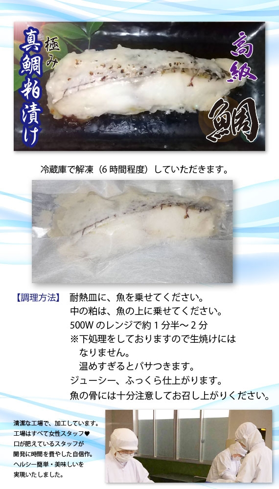 極み 真鯛粕漬け(電子レンジで1分半簡単調理)大切身×2切【漬魚・魚加工品】