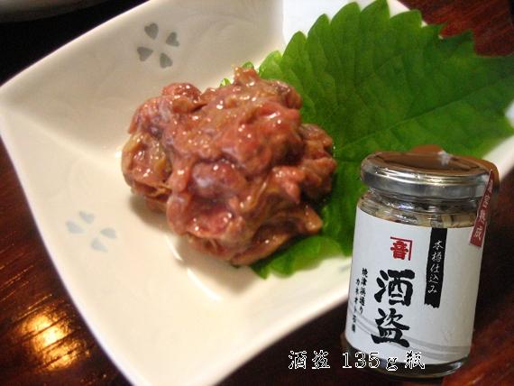 酒盗(かつお塩辛)135g瓶 【漬魚・魚加工品】