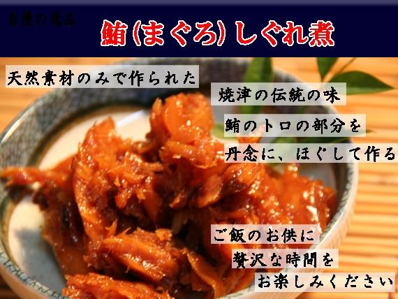 自慢の逸品 鮪(まぐろ)しぐれ煮 120gパック 【漬魚・魚加工品】