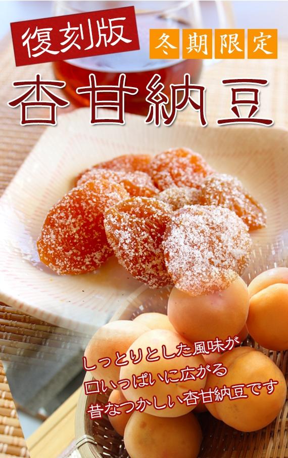 【復刻版】 信州産杏甘納豆