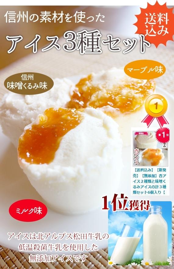 送料込み【無添加】杏アイス2種類と味噌くるみアイスの計3種類セット6個入り【秋ギフト2020】【アイスクリーム・乳製品】