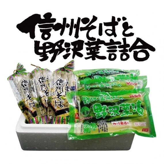 信州そばと野沢菜セット)【送料無料】