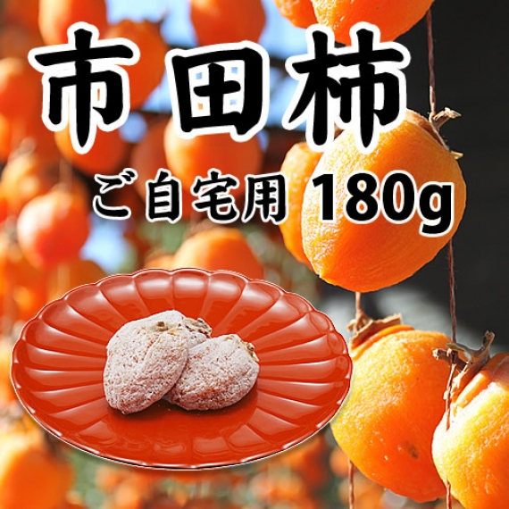 市田柿(干し柿)180g