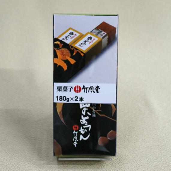 竹風堂栗羊羹(ようかん)2本入 信州長野小布施町のお土産