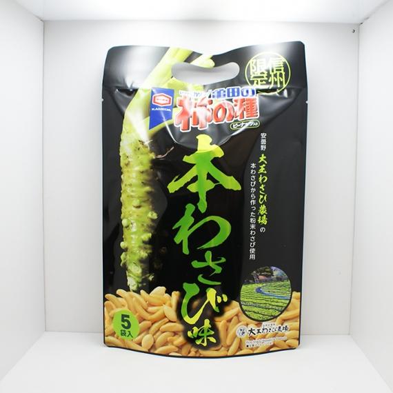 信州限定亀田の柿の種ピーナッツ入りわさびマヨネーズ風味 信州長野のお土産
