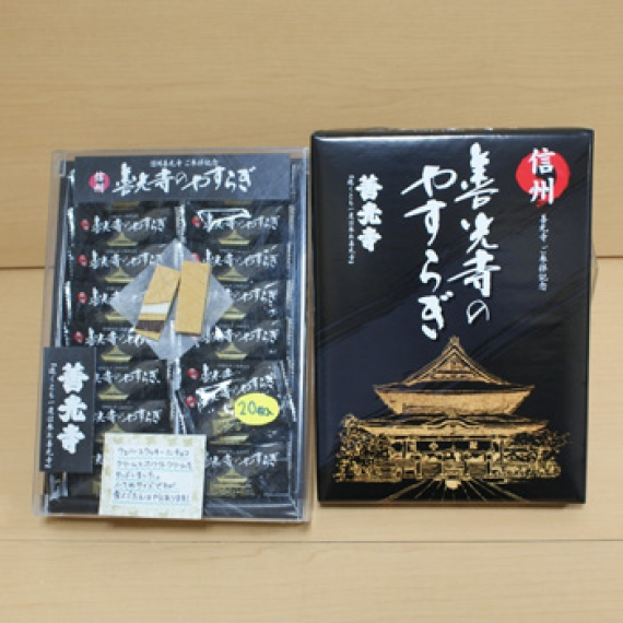信州善光寺のやすらぎ20枚入 信州長野のお土産