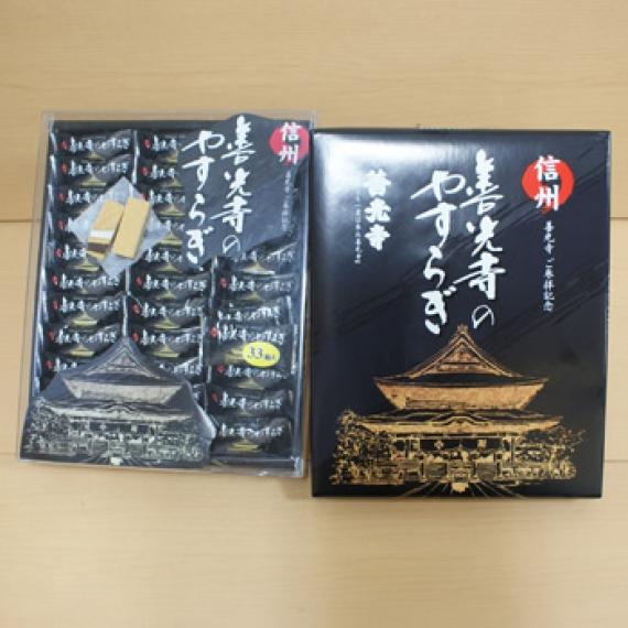 信州善光寺のやすらぎ33枚入 信州長野のお土産