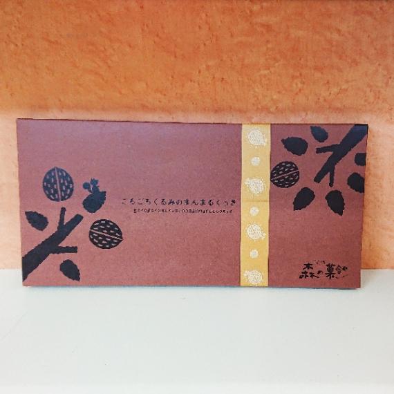 ごろごろくるみのまんまるクッキー16個入り 信州長野のお土産