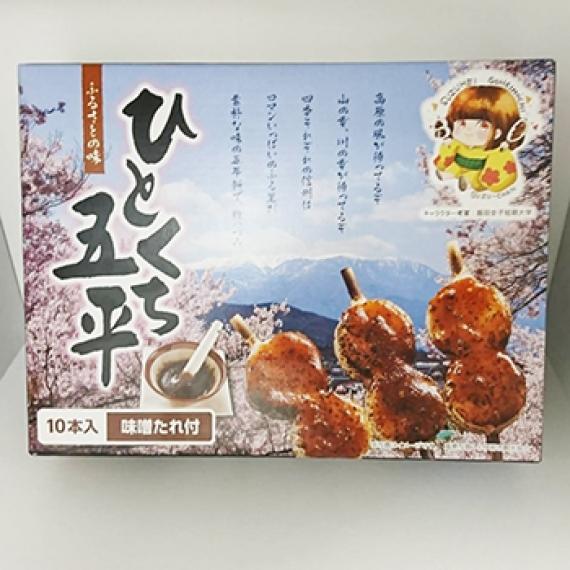 ひとくち五平餅 信州長野県のお土産お菓子