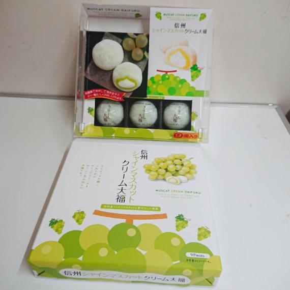 信州シャインマスカットクリーム大福 信州長野県のお土産お菓子