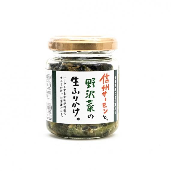 信州サーモンと野沢菜の生ふりかけ 信州長野限定のお土産