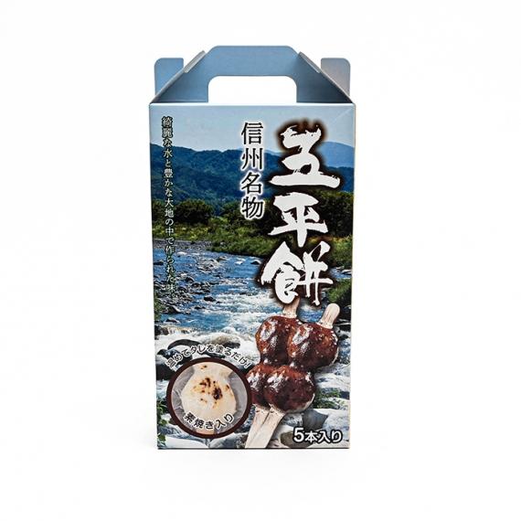 美味感嘆 五平餅 信州長野県のお土産お菓子