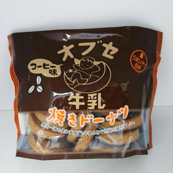 オブセ牛乳焼きドーナツコーヒー味 信州長野のお土産 焼菓子