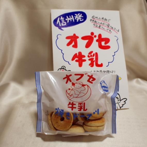 オブセ牛乳焼きドーナツ 信州長野のお土産 焼菓子