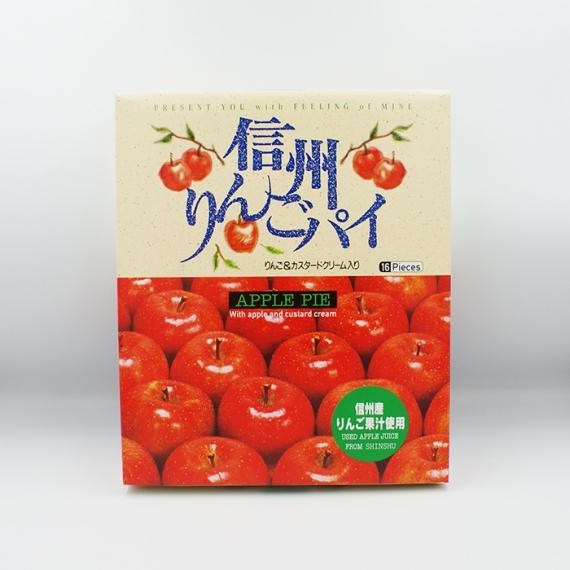 信州りんごパイ りんご&カスタードクリーム入り 16個入 信州長野のお土産