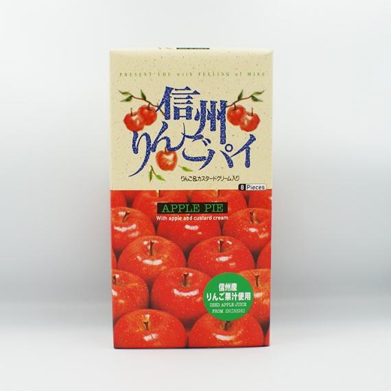 信州りんごパイ りんご&カスタードクリーム入り 8個入 信州長野のお土産