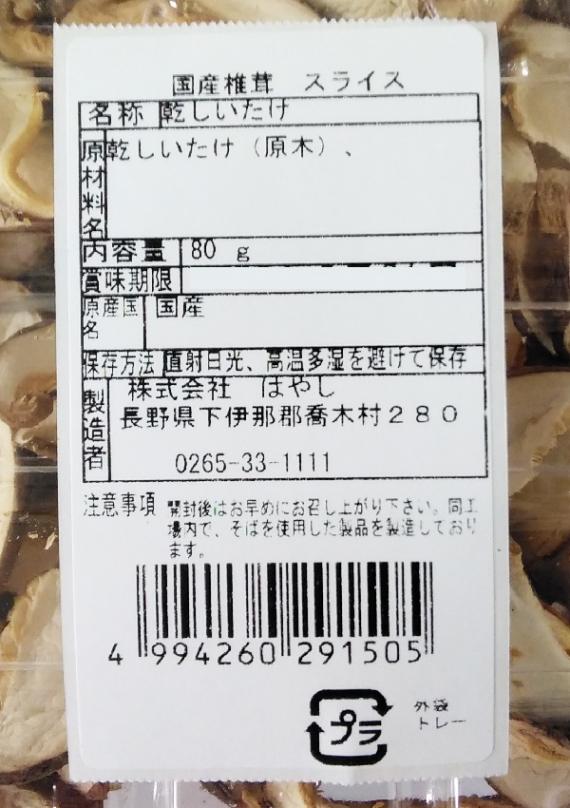 国産椎茸スライス 信州長野のお土産